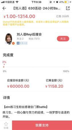 在某粉丝服务平台上,《创造101》参赛者刘人语的众筹页面。