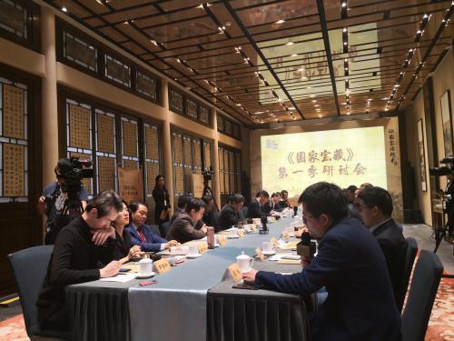 《国家宝藏》第一季研讨会现场。
