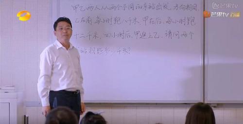 视频截图:剧中出现的数学题被网友吐槽太简单