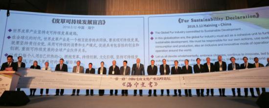 """""""一带一路""""国际毛皮文化产业高峰论坛在海宁举行,来自全球14个国家和地区的毛皮业行业组织的20余位行业领袖共同发表《海宁宣言》。"""