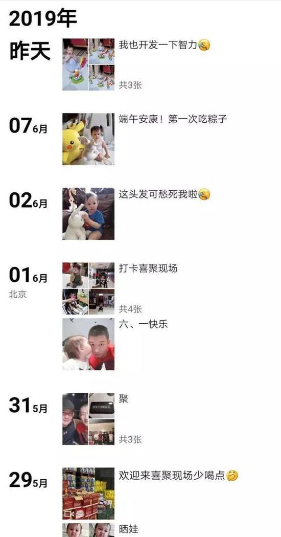 曹云金朋友圈曝光