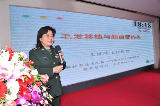 大会主席、解放军总医院第一附属医院王继萍主任医师做学术交流报告