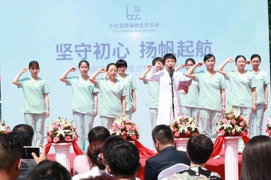 小忠嘉妍丽格医疗美容医护人员宣誓