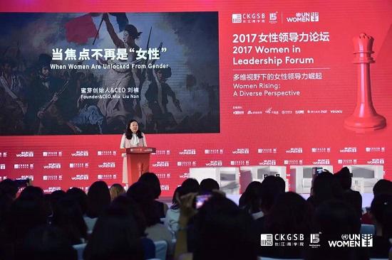 蜜芽宝贝创始人兼CEO、长江创创社区学员刘楠为论坛做主旨演讲