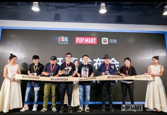 2018北京国际潮流玩具展开幕式正式举行