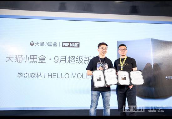 "POP MART 泡泡玛特与天猫小黑盒举行""9月超级新品日""开盒签约仪式"