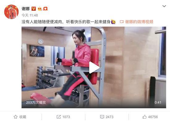 谢娜晒健身视频分享心得:没有人能随随便便减肉