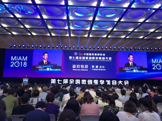 第七届全国微创医疗美容大会在沪举办 业内翘楚巅峰论道