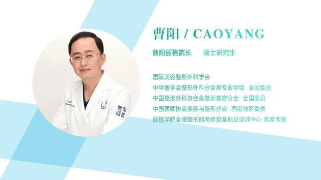 曹阳丽格医疗美容院长——曹阳医生
