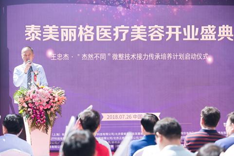 联合丽格医疗美容投资连锁集团副董事长张鸣溪先生为开业致辞