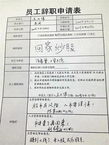 """""""女生奇葩辭職信""""引撕逼 別給90后貼標籤"""