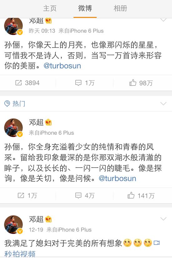 邓超连发十条微博示爱孙俪 单身被虐残了|邓