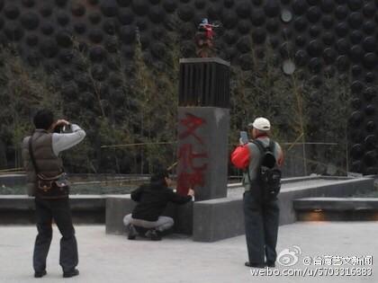 成龍捐台灣故宮南院12獸首被潑紅漆