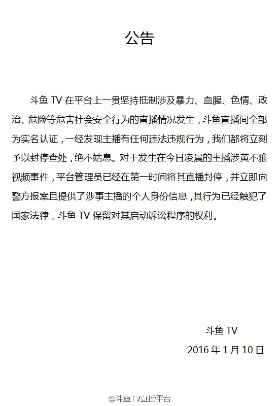 """某網絡平台主播涉黃直播""""造人""""被舉報"""