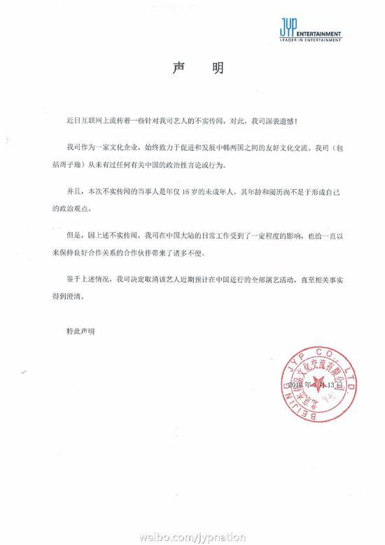 周子瑜被舉報台獨 公司回應:她是未成年
