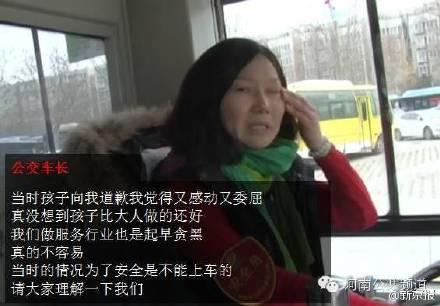 爺爺攔公交大罵小孫女道歉 孩子教育主要靠家庭