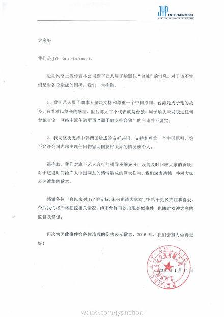 JYP改口道歉:周子瑜熱愛故鄉 會加強引導