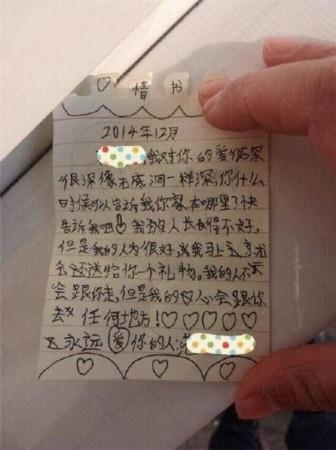 小學男孩寫情書:我學習不好但我長得帥
