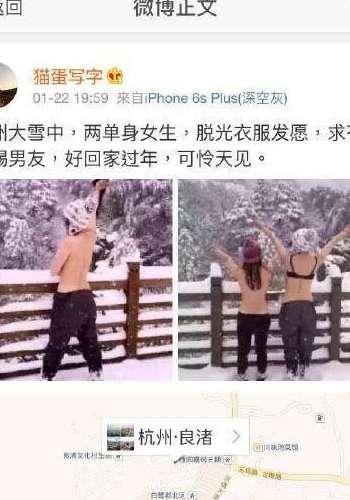 求脫光!浙江兩位妹子脫光上身雪中求男友