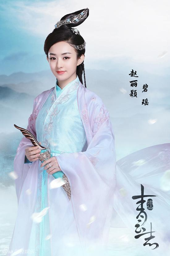 《誅仙》趙麗穎演碧瑤 成李易峰白月光