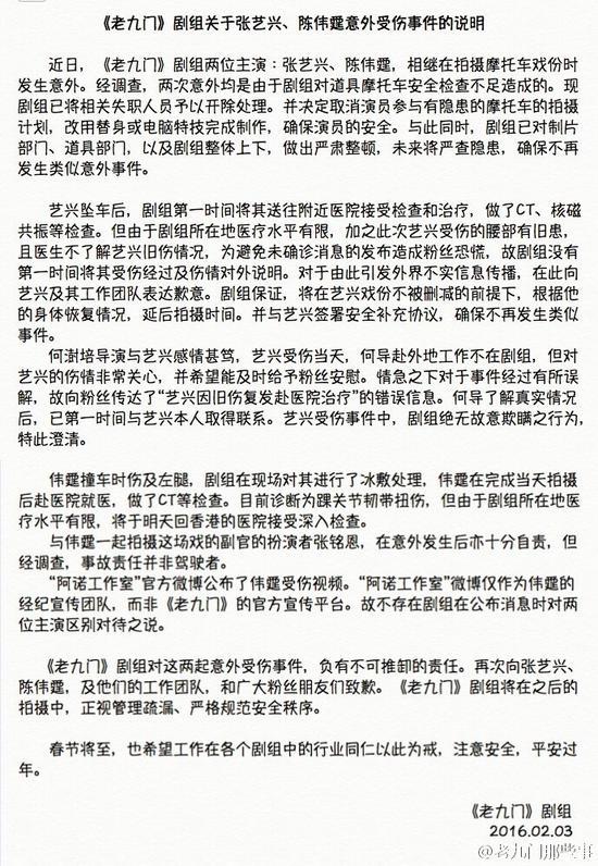 張藝興陳偉霆相繼受傷 劇組:已做嚴肅整頓