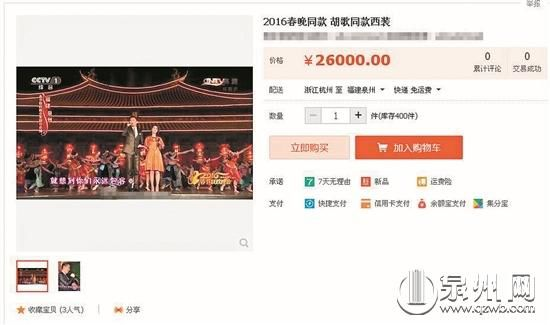 """""""春晚同款""""網上熱賣 胡歌西裝價格達26000元"""