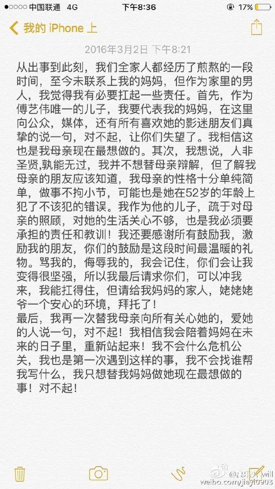 傅藝偉兒子替母道歉:對不起讓你們失望了