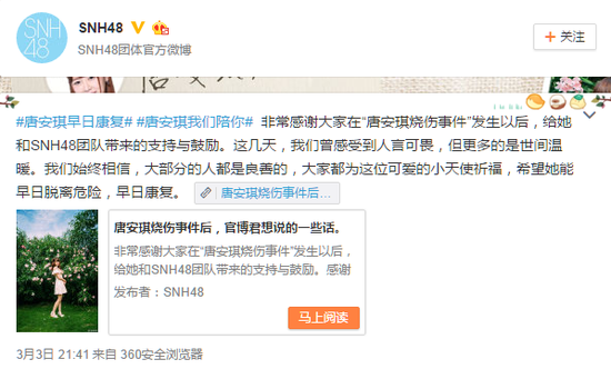 SNH48公司不滿咖啡店:抹黑唐安琪推卸責任