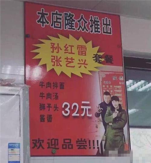 孫紅雷張藝興小店吃面親密擦嘴 同款套餐走紅漲價