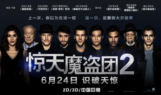 惊天魔盗团2将于6月24日内地上映 周杰伦神秘身份引猜测