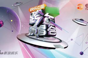 湖南卫视跨年晚会