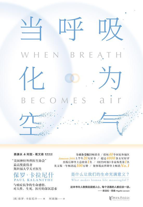 《当呼吸化成空气》