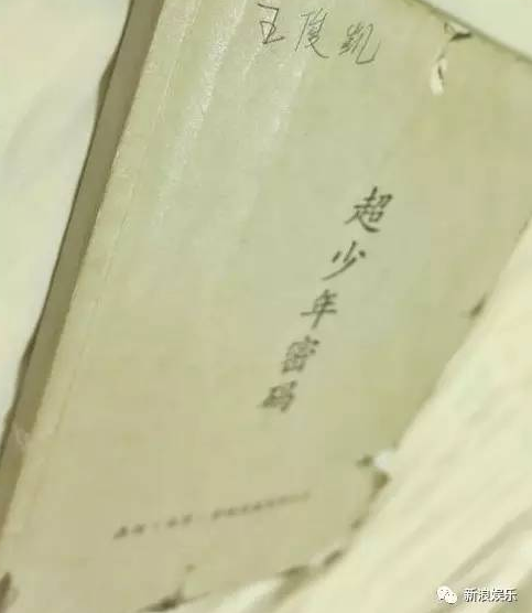 王俊凯的剧本