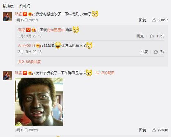 邓超微博评论