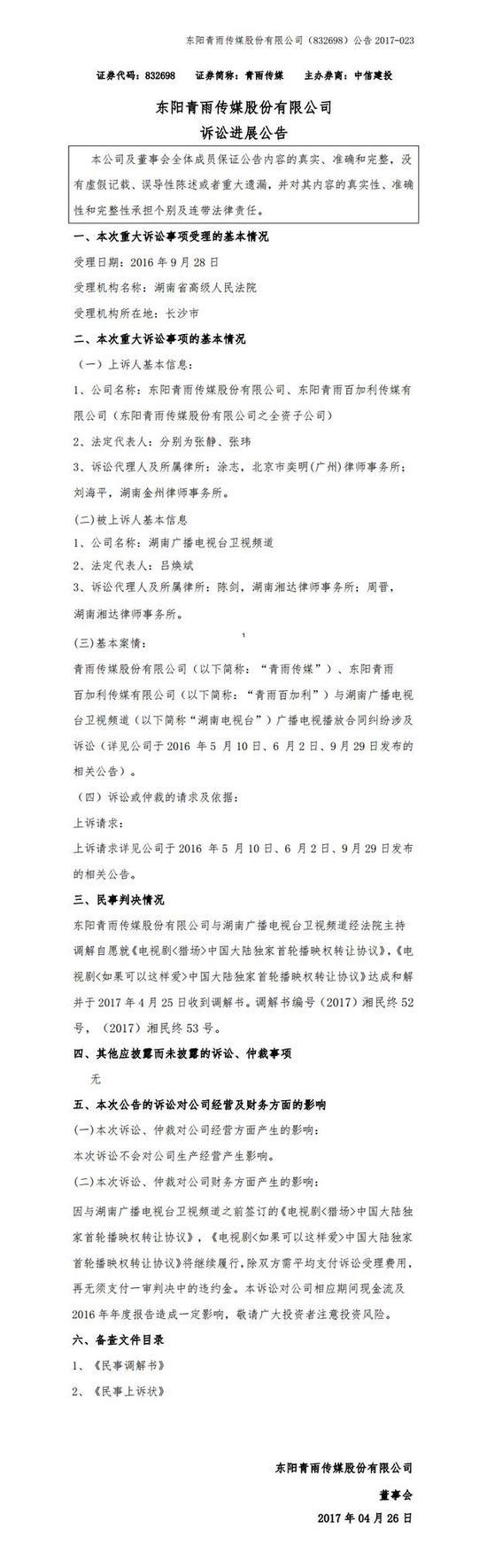 东阳青雨传媒诉讼进展公告