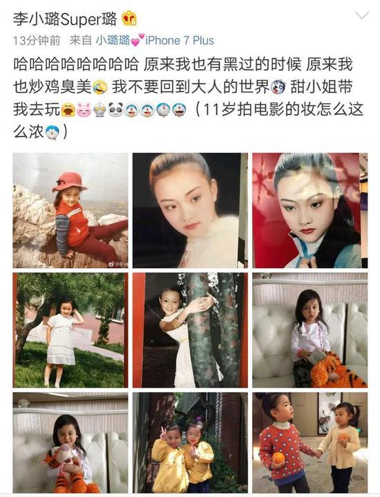 时尚八卦 > 正文     早上,李小璐在微博上分享了九宫格,其中5张是
