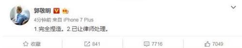 郭敬明回应