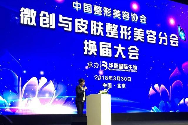 中国整形美容协会微创与皮肤整形美容分会换届大会