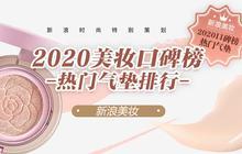 2020热门气垫排行 99%女生必买补妆神器