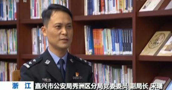 嘉兴市公安局秀洲区分局副局长 宋曙