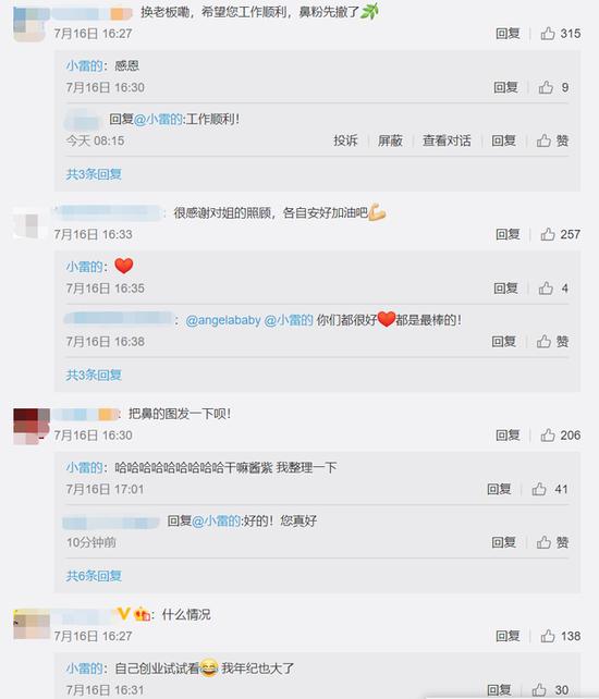 经纪人在微博中透露自己创业的消息