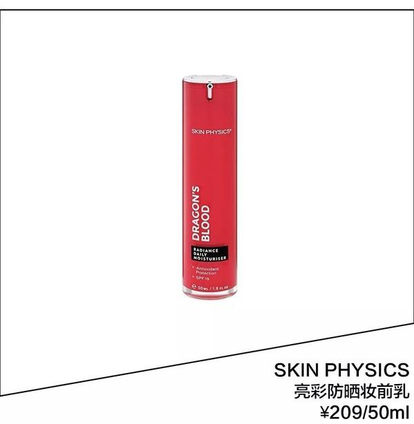 Skin Physics亮彩防晒妆前乳