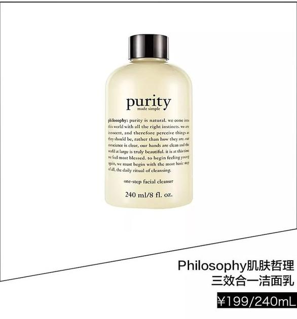 肌肤哲理三效合一洁面乳