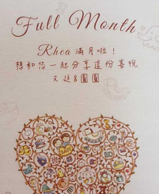赵又廷高圆圆女儿满月宴邀请函