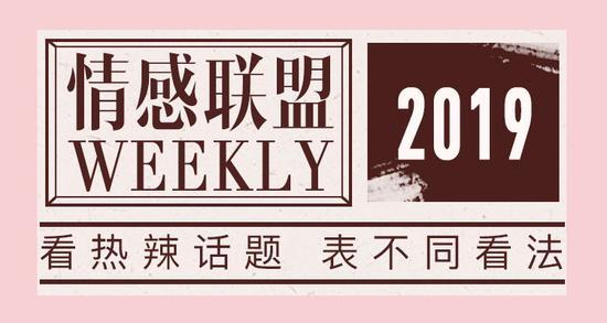 情感联盟weekly |