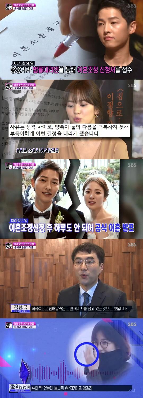韩国SBS《深夜正式演艺》节目报道宋慧乔和宋仲基离婚事件