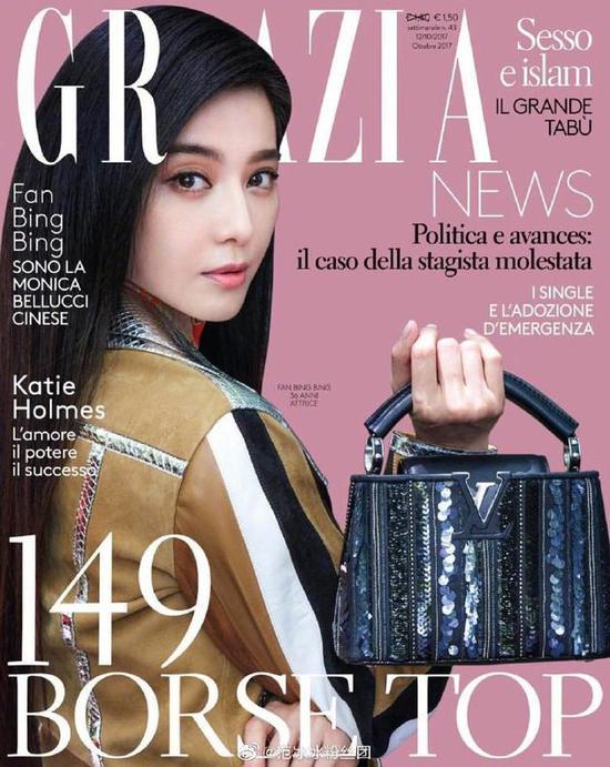 范冰冰登意大利母版《红秀GRAZIA》2017年10月刊封面