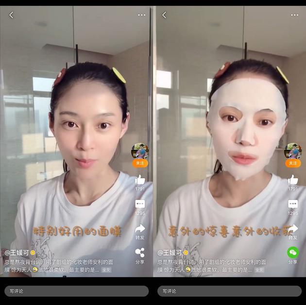 王媛可微博视频截图