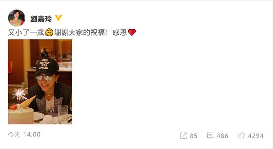 刘嘉玲晒生日美照称又小一岁 笑容灿烂尽显幸福