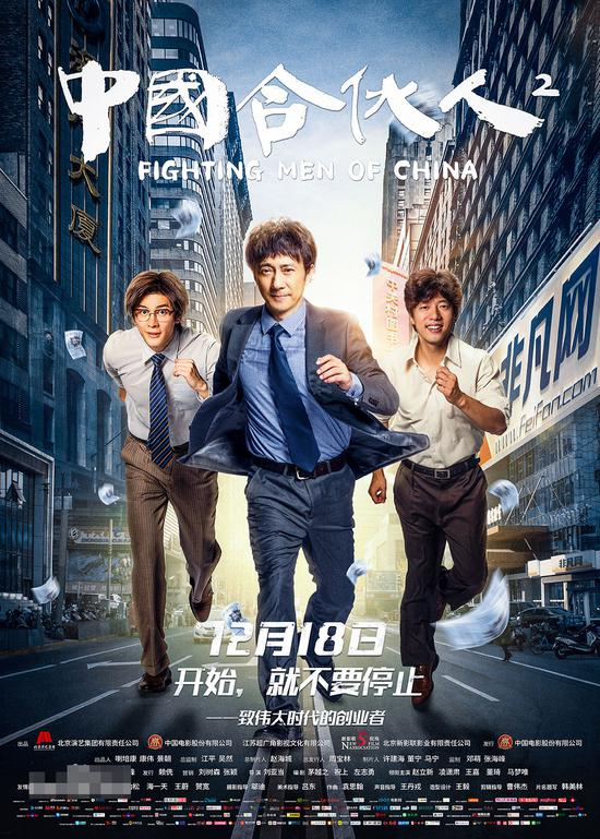《中国合伙人2》